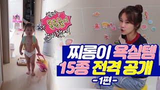 아기 목욕하기 편한 욕실용품 15종 공개! [라토나베이…