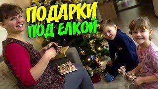 ВЛОГ Подарки на Рождество под елкой