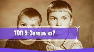 ТОП 5 РОДНЫХ БРАТЬЕВ В РУССКОМ РОКЕ