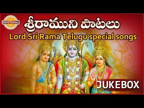 Lord Sri Ram Telugu Audio Songs Jukebox | Lord Sri Rama Special Devotional Songs | Devotional TV