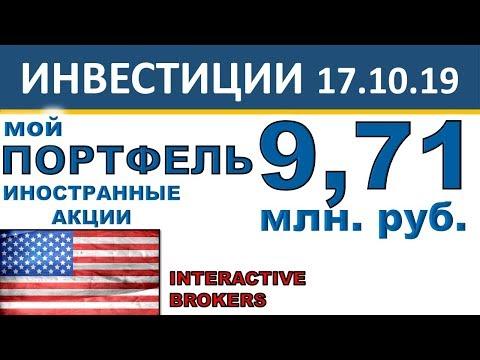 №4 Мой инвестиционный портфель акций. Обзор иностранных акций. Interactive Brokers. Инвестиции 2019.