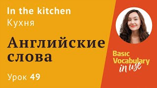 Урок 49 - In the kitchen. Кухня.