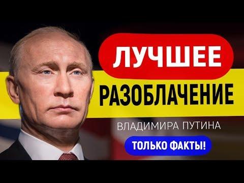 Смотреть Лучшее разоблачение Путина, которое вы когда либо видели [ ТОЛЬКО ФАКТЫ!] онлайн