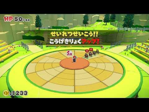 【ペーパーマリオ オリガミキング】360°バトル