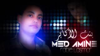 Med Amine (بنت الأكابر)