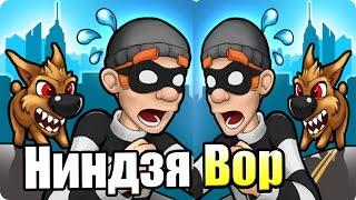 Боб Грабитель 1 {!!!} Robbery Bob прохождение #1 — ВОР НИНДЗЯ