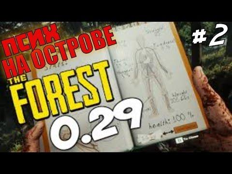 Скачать торрент The Forest v057c 2017 ENG ALPHA RePack