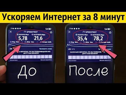 Как УСКОРИТЬ Интернет на Android/iphone БЕЗ РУТ ПРАВ, СПОСОБ 2020