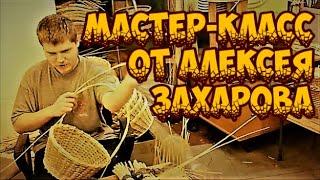 Плетение из лозы-Мастер-класс от Алексея Захарова