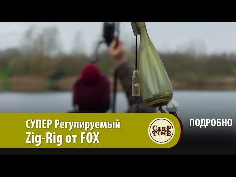СУПЕР Регулируемый Zig-Rig от FOX ПОДРОБНО