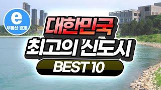 한국의 신도시 베스트10