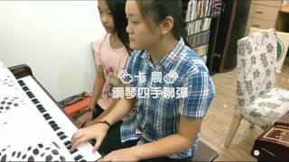 鋼琴四手聯彈—卡農 /學生學習紀錄