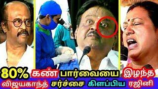 கண் பார்வையை இழந்து வரும் விஜயகாந்த் ! சர்ச்சை கிளப்பிய ரஜினி ! Rajinikanth about Vijayakanth Health