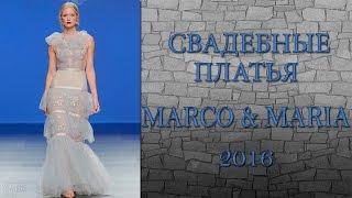 Свадебные платья 2016 Marco&Maria