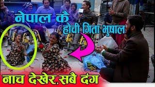 दुनिया चकित पार्ने  नेपाल कै होची गीता भुषालको नाच,यस्तो अचम्म काम गर्दै गीता Gita bhushal