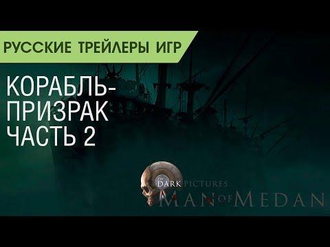 The Dark Pictures Man of Medan - Дневники разработчиков #1 - Часть 2 - Русский трейлер