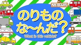 乗り物なーんだ?乗り物の名前をおぼえる知育クイズ【赤ちゃん・子供向けアニメ】Learning Street Vehicles Names and Sounds for kids