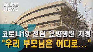 [강남] 전담병원 지정에 쫓겨날 처지…'애끓는 자녀들'