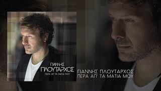 Γιάννης Πλούταρχος - Πέρα Απ' Τα Μάτια Μου - Official Audio Release