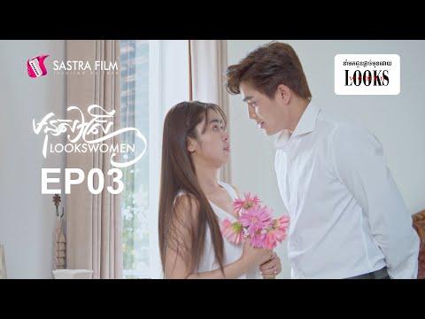 មនុស្សស្រី LOOKSWOMEN ភាគទី៣, Episode 3, Life Commercial, SASTRA FILM