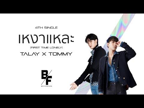 ฟังเพลง - เหงาแหละ (First Time Lonely) TALAY X TOMMY - YouTube