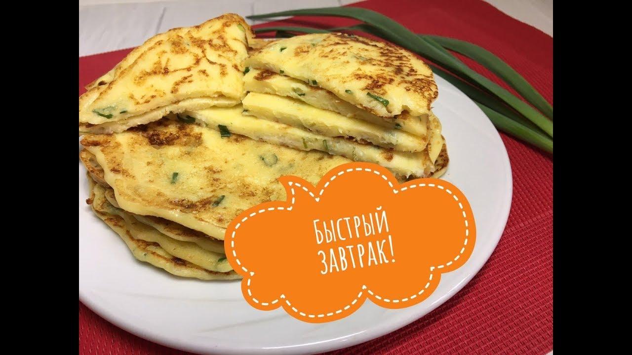 Сырные лепешки за 5 мин / Быстрый завтрак / cheese pancakes / quick breakfast