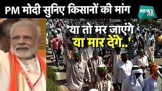 ये है बौखलाए किसानों की मोदी सरकार से मांग | News Tak