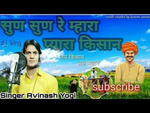 New ! 💝 Rajasthani Song 2017 Singer Avinash yogi 👉सुण सुण रे मारा पियारा किसान Bast off 2018 SONG