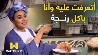 صاحبة السعادة - (مى إبراهيم ) بتحكى ازاى اتعرفت على (عمر) جوزها وهى بتاكل رنــجة  😂❤️