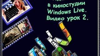 Создание Видео в киностудии Windows Live. Видео урок 2. Галина Петрова.