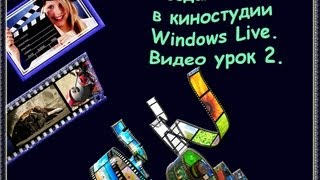 Создание Видео в киностудии Windows Live. Видео урок 2. Галина Петрова.(Создание Видео в киностудии Windows Live. Создание видеоролика (слайд-шоу) - это просто! Создание видео из фото,..., 2013-01-16T04:25:50.000Z)
