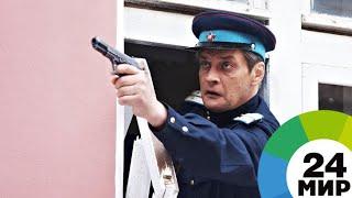 Сериал «Марьина роща» на «МИРе»: капитан МУРа бросает вызов преступности - МИР 24