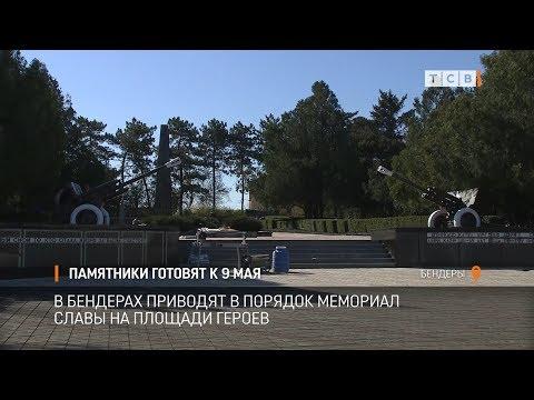 Памятники готовятк 9 мая