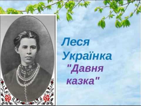 Леся Українка - Давня казка