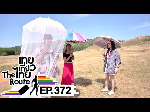 372 - พาเที่ยว อ.กระบุรี จ.ระนอง - วันที่ 04 Mar 2019