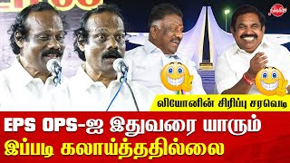 Dindigul Leoni comedy speech on ops eps | Leoni latest mimicry speech😂😝😂