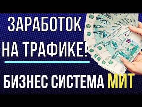 Заработок для новичков от 5 000 тысяч рублей в день | Бизнес система МИТ отзывы