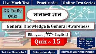 GK Test Series Quiz #15 General Knowledge for ssc chsl cgl mppsc uppcs mock Test in हिंदी english