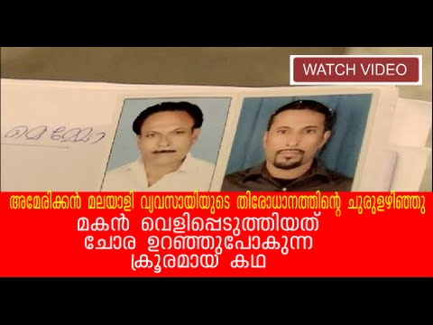 Sons Arrested for Murder of American Businessman | FIR 28 MAY 2016