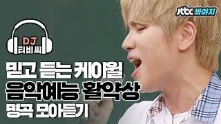 [DJ티비씨] ♨너무 좋아♨핏대미남 케이윌의 예능 속 명곡 모아듣기♡ #JTBC봐야지