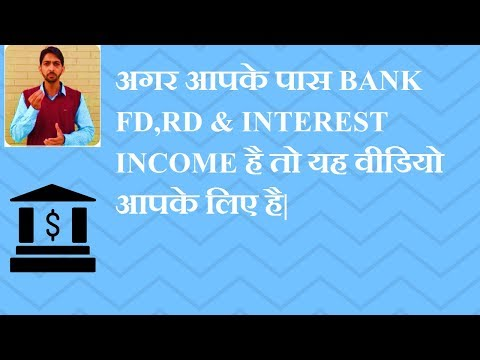 SAVE INCOME TAX TDS ON BANK FD,RD INTEREST IN HINDI