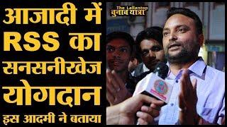 RSS का आजादी में रोल पर BJP समर्थक की बात सुन चकरा जाएंगे, Subhash chand bose, Premchand कनेक्शन भी