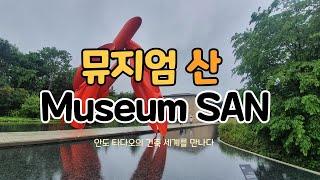 [국내여행] 뮤지엄산 / Museum SAN / 강원도…