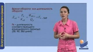 Показатели эффективности использования оборотных средств(Фрагмент видеокурса по дисциплине