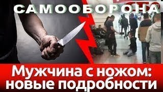 Vadim Starov Systema Spetsnaz Defense Against A Knife Attack! Защита от убийства ножом!