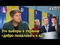 Если Порошенко победит - он введет военное положение. Вадим Карасёв