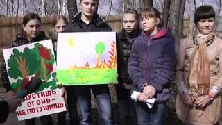 Сохраним лес от пожаров(, 2012-04-13T01:35:52.000Z)