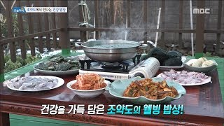 [Live Tonight] 생방송 오늘저녁 769회 - seaweed fulvescens food 20180118