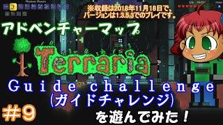 [Terraria] v1.3でアドベンチャーマップ(Guide challenge)#9 完 [ゆっくり実況]