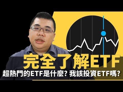 【M理財】#5 到底 ETF 是什麼? 為什麼 ETF 能成為這幾年最熱門的投資商品? | M觀點
